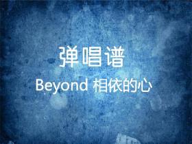 Beyond 《相依的心》吉他谱C调吉他弹唱谱