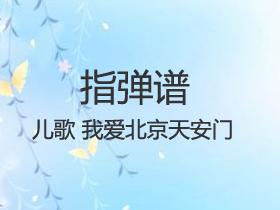 儿歌 《我爱北京天安门》吉他谱E调吉他独奏谱