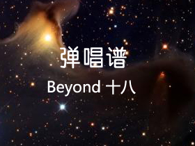 Beyond 《十八》吉他谱G调吉他弹唱谱