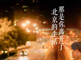 薛之谦《那是你离开了北京的生活》吉他谱C调吉他弹唱谱