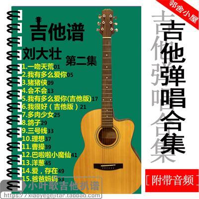 刘大壮吉他谱合集【第二集】超全民谣弹唱