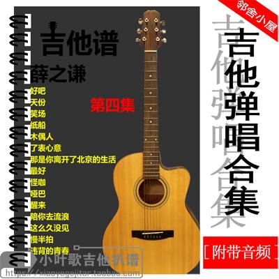 63首薛之谦吉他谱民谣弹唱合集线圈装订版