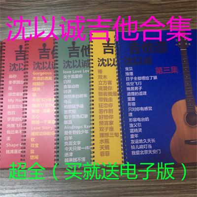 沈以诚吉他谱合集超全弹唱谱
