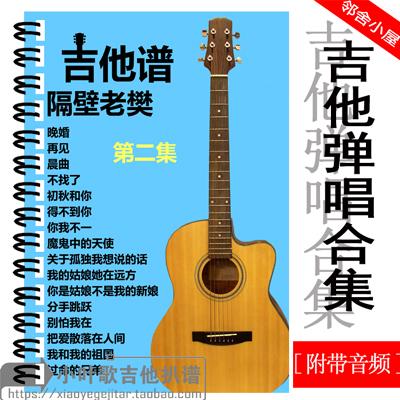 隔壁老樊吉他谱弹唱【第二集】16首民谣高清印刷原版扒谱扒带包邮