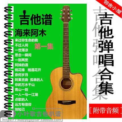海来阿木吉他谱合集【第一集】民谣弹唱高清线圈装订活页版