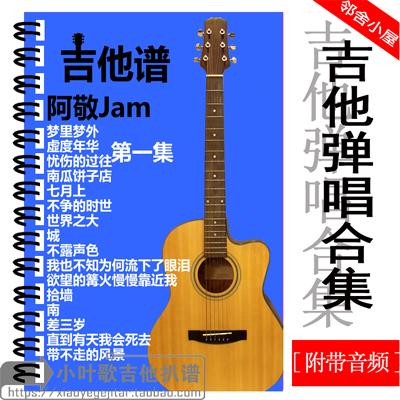 16首包邮阿敬Jam吉他弹唱-第一集【线圈装订】