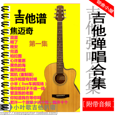 焦迈奇吉他弹唱合集第一集版线圈装订