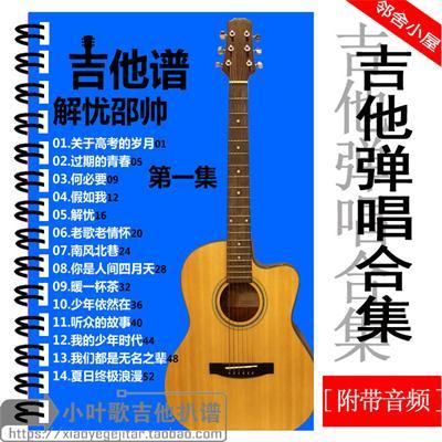 包邮30首解忧邵帅吉他谱民谣弹唱合集【共二集】线圈装订