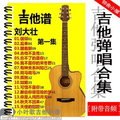 刘大壮吉他谱合集超全弹唱谱