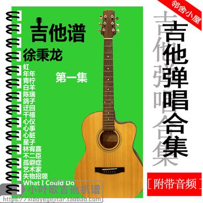 徐秉龙吉他谱合集吉他弹唱【第一集】18首合集