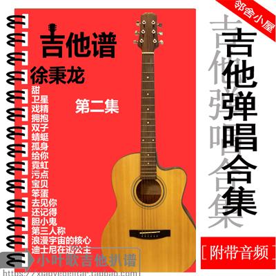 徐秉龙吉他谱合集吉他弹唱【第二集】18首合集线圈装订版