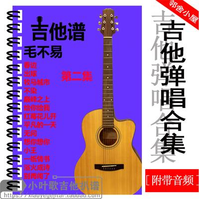14首毛不易吉他谱合集【第二集】民谣弹唱高清线圈装订活页版