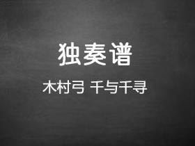 木村弓《千与千寻》吉他谱C调吉他独奏谱