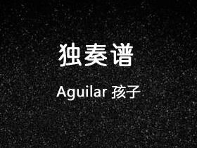 Aguilar《孩子》吉他谱C调吉他指弹独奏谱_考级五级
