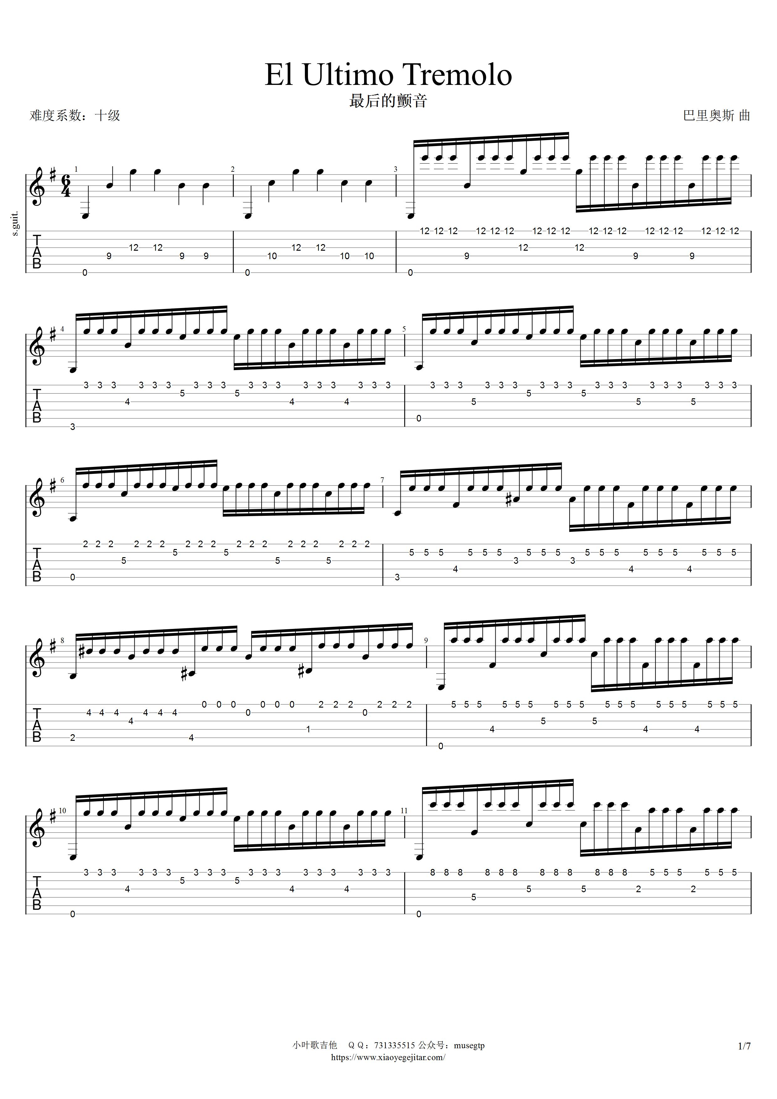 巴里奥斯《最后的颤音》吉他谱G调吉他指弹独奏谱_考级十级