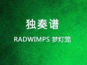 RADWIMPS《梦灯笼》吉他谱C调吉他指弹独奏谱